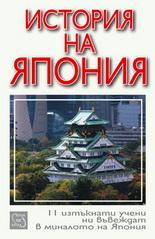 История на япония